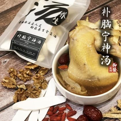 【Yu Yi Herbs】补脑宁神汤 Brain Supplements Soup