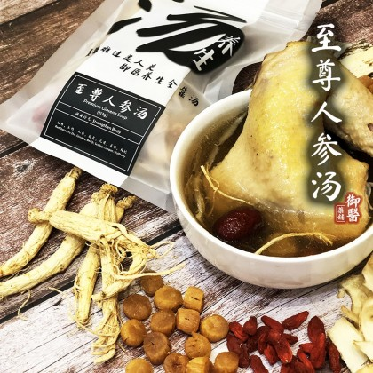 【Yu Yi Herbs】至尊人参汤 Premium Ginseng Soup