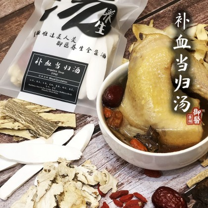 【Yu Yi Herbs】补血当归汤 Angelica Soup