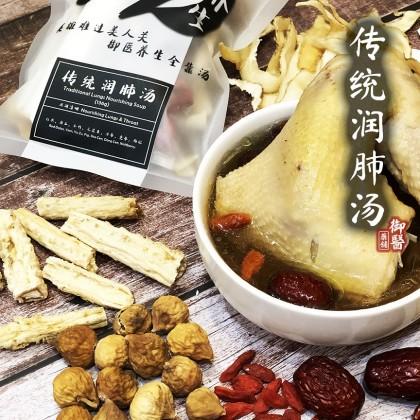 【Yu Yi Herbs】传统润肺汤 Traditional Lungs Nourishing Soup
