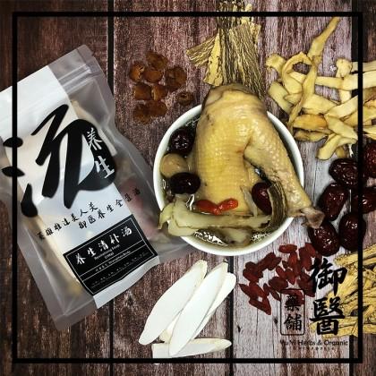 【Yu Yi Herbs】养生清补汤 Revitalising Soup