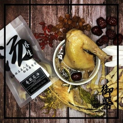 【Yu Yi Herbs】养颜花汤 Restorative & Tasty Soup