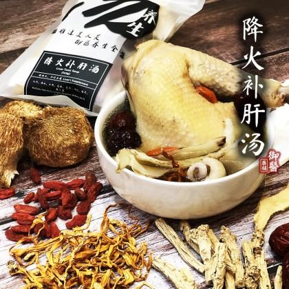 【Yu Yi Herbs】降火补肝汤 Liver Tonic Soup